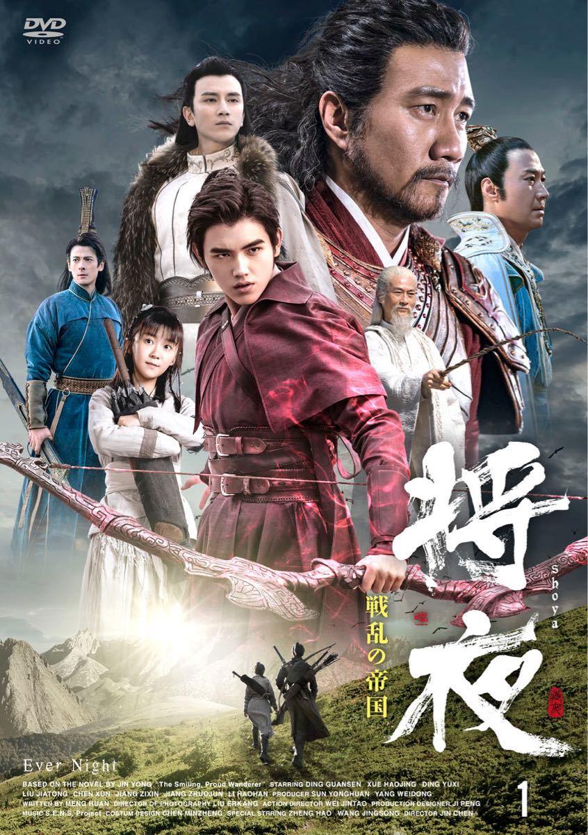 中国ドラマ 将夜 戦乱の帝国 Blu-ray 全話 日本語字幕あり