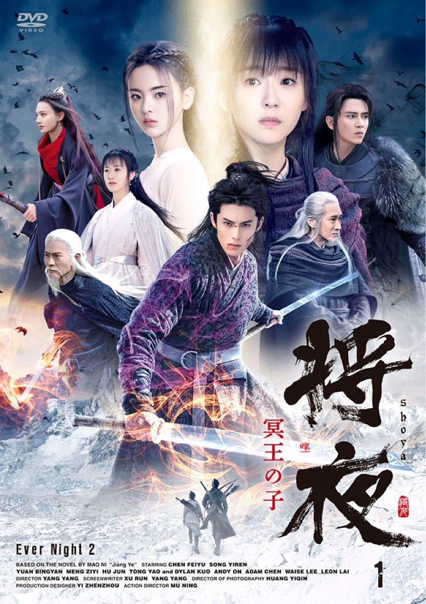 中国ドラマ 将夜 冥王の子 Blu-ray 全話 日本語字幕あり