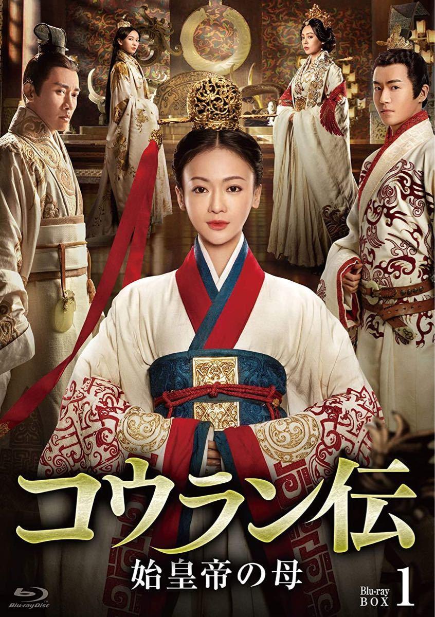華流ドラマ コウラン伝 始皇帝の母 Blu-ray全話 日本語字幕付き