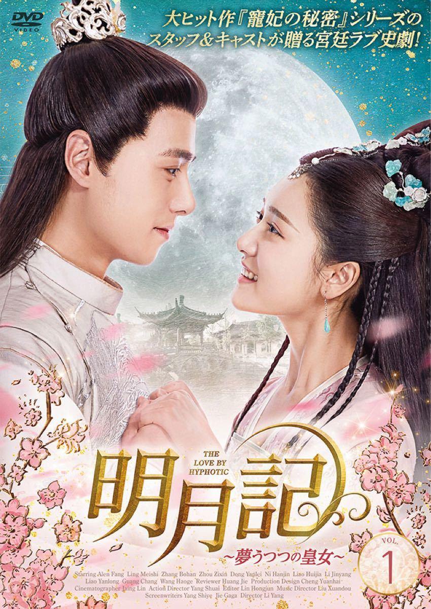 中国ドラマ 明月記 夢うつつの皇女 Blu-ray全話 日本語字幕あり