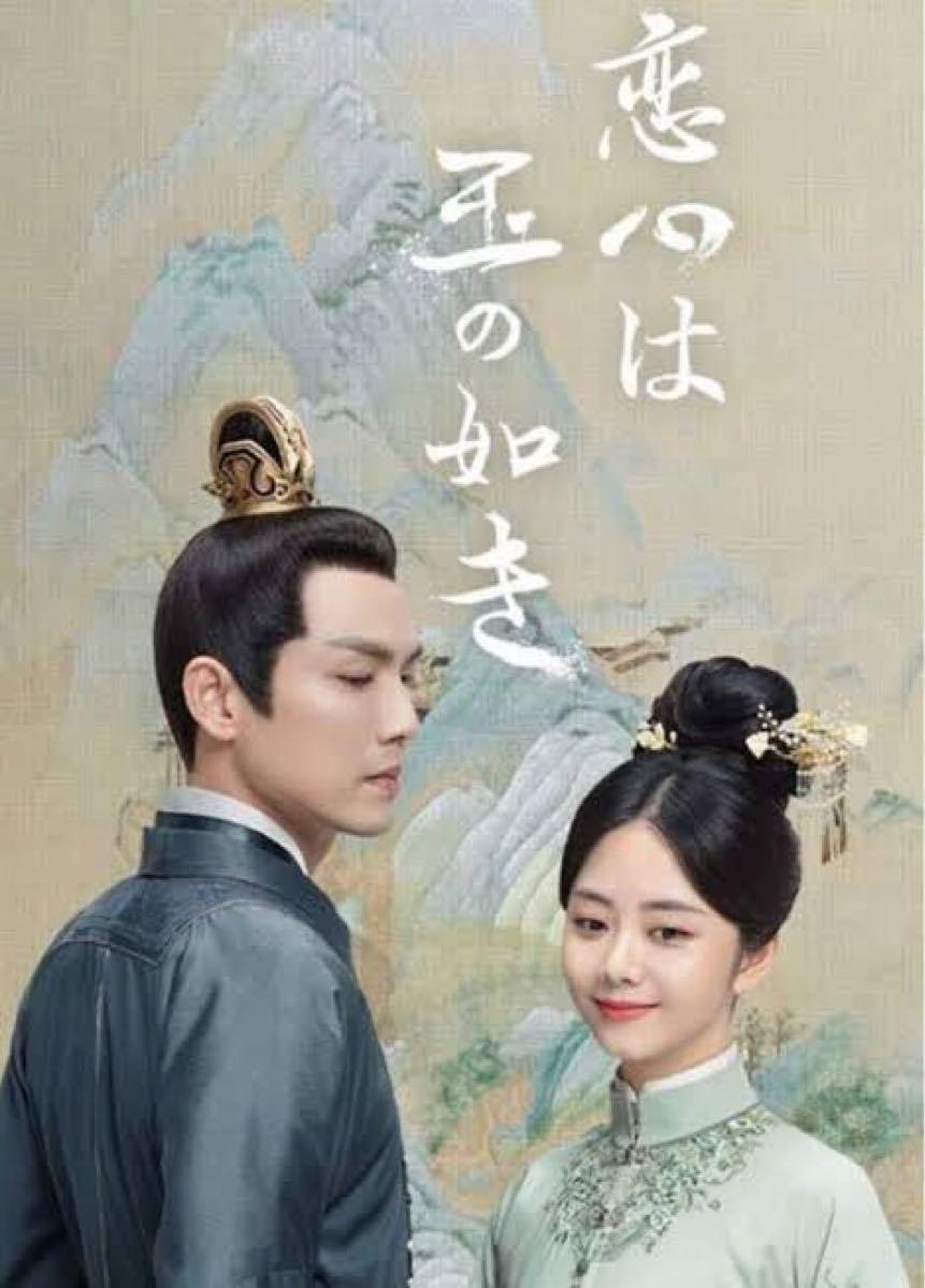 中国ドラマ 恋心は玉の如き Blu-ray全話 日本語字幕あり