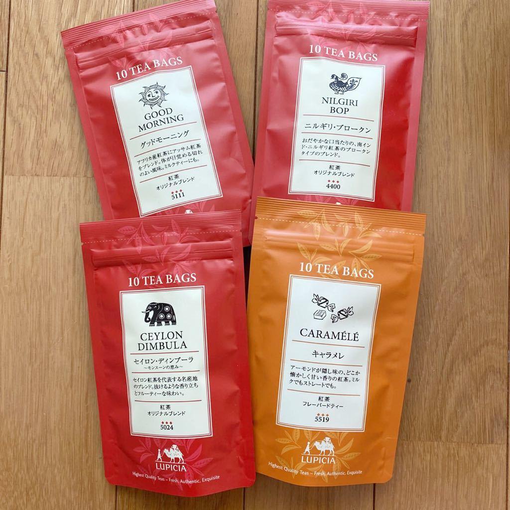 新品 4個セット ルピシア 紅茶 ティーバッグ 福袋 ダージリン セイロン キャラメレ ニルギリ グッドモーニング LUPICIA