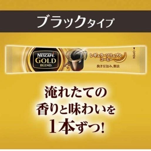 ネスカフェ ゴールドブレンド スティック ブラック 90P