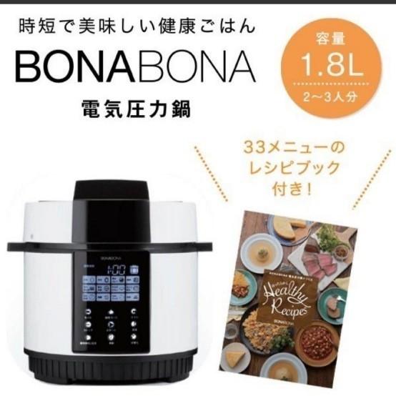 【値下げ・新品】電気圧力鍋 おまかせ調理!BONABONA BD-PC71-WH マイコン