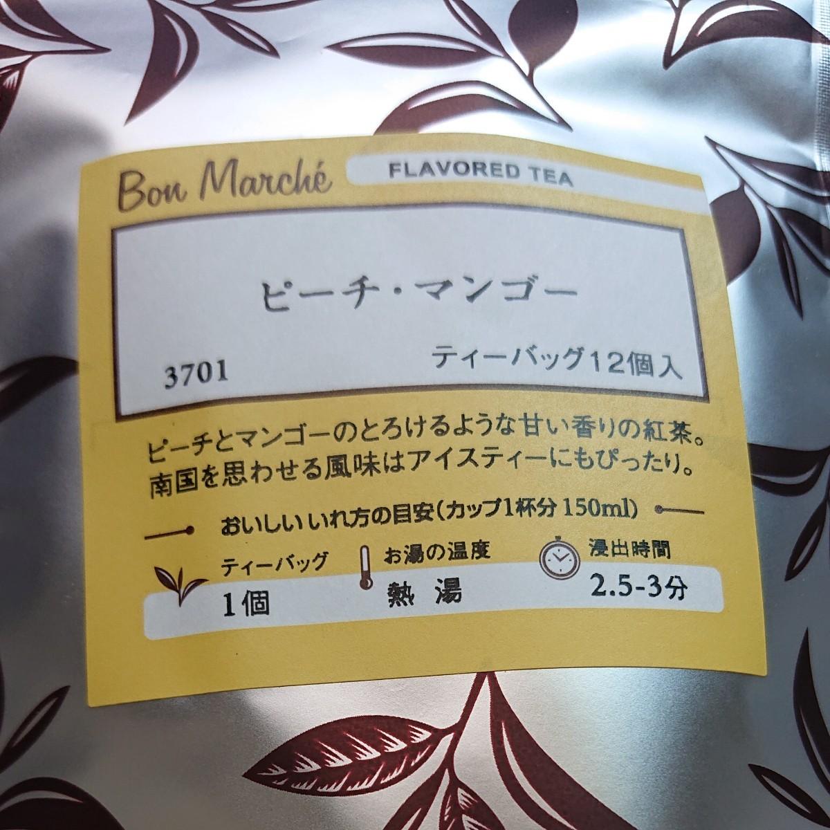 ルピシア マスカット 台湾烏龍茶ぶどう ピーチマンゴー  ボンマルシェ ティーバッグ