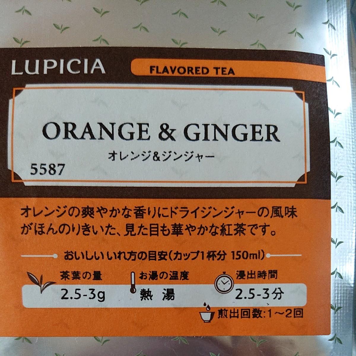 ルピシア LUPICIA ダルマ オレンジ&ジンジャー スウィートドリームス! エトワールロゼ リーフティー