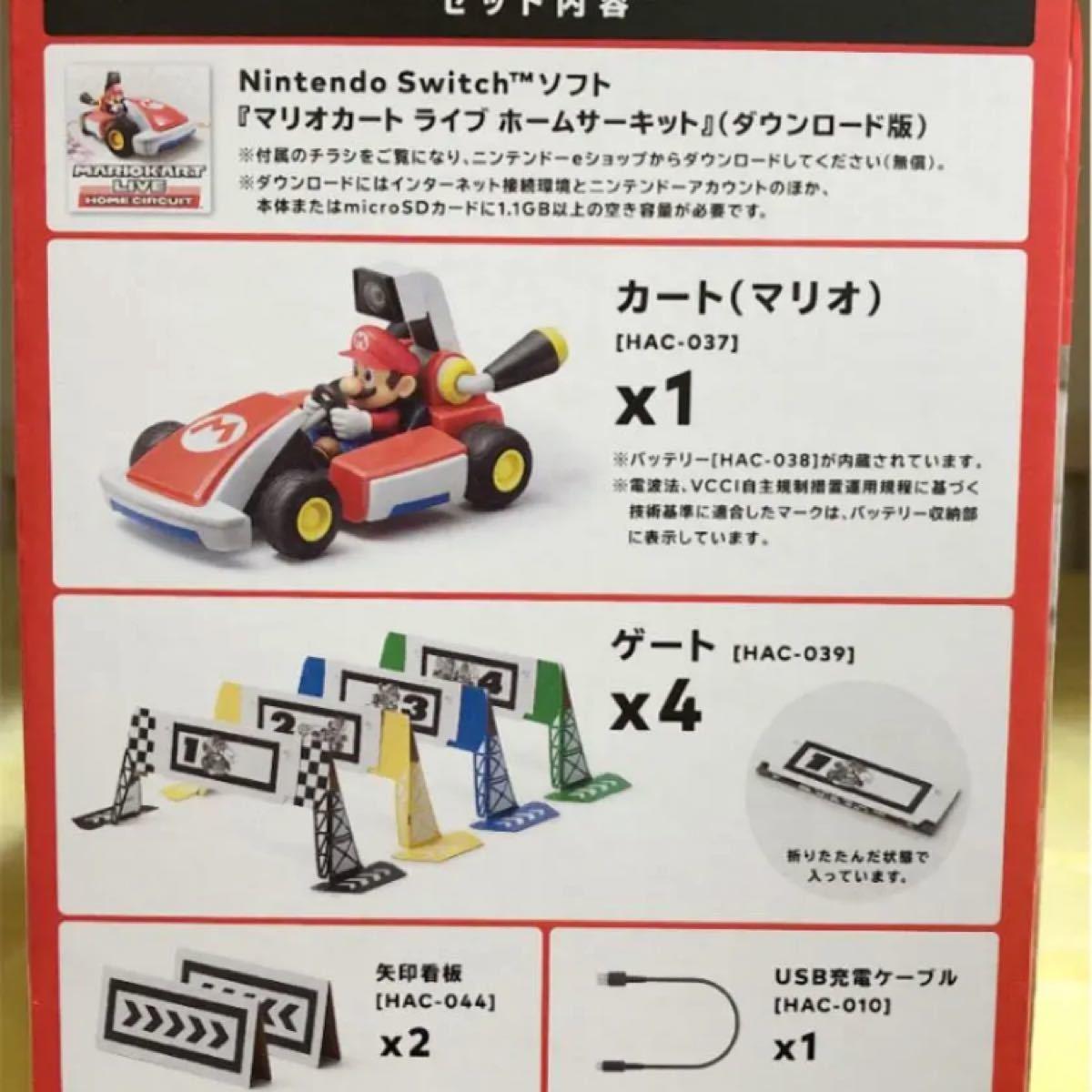 Nintendo Switch マリオカート ライブ ホームサーキット マリオセット 本体 任天堂 ニンテンドー スイッチゲーム機