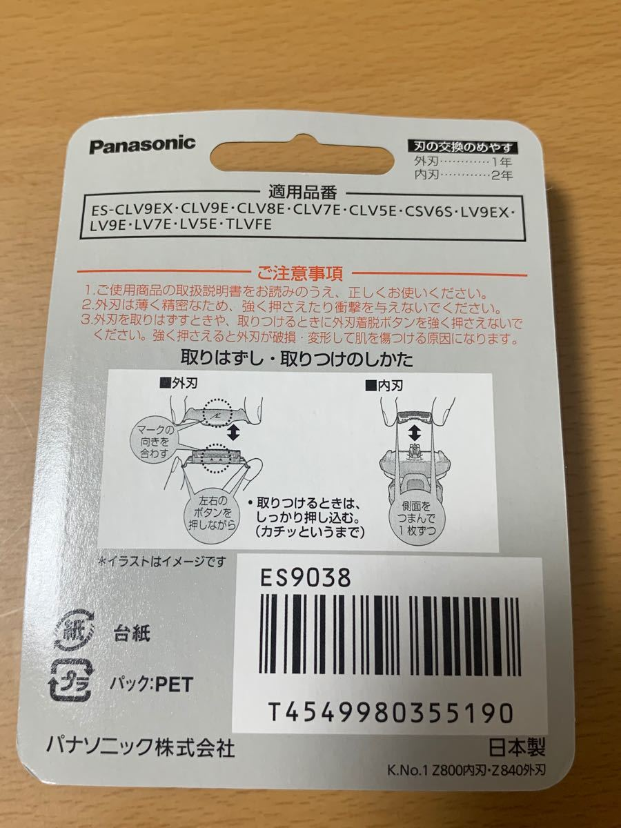 Panasonic ラムダッシュ 替刃 パナソニック 5枚刃 es9038