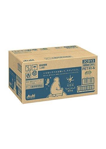 ◇即決◇ YS600ml×24本(ラベルレス) アサヒ飲料H7-LBおいしい水 天然水 ラベルレスボトル PET600ml24本_画像2