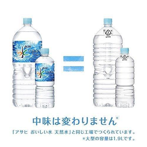 ◇即決◇ YS600ml×24本(ラベルレス) アサヒ飲料H7-LBおいしい水 天然水 ラベルレスボトル PET600ml24本_画像3