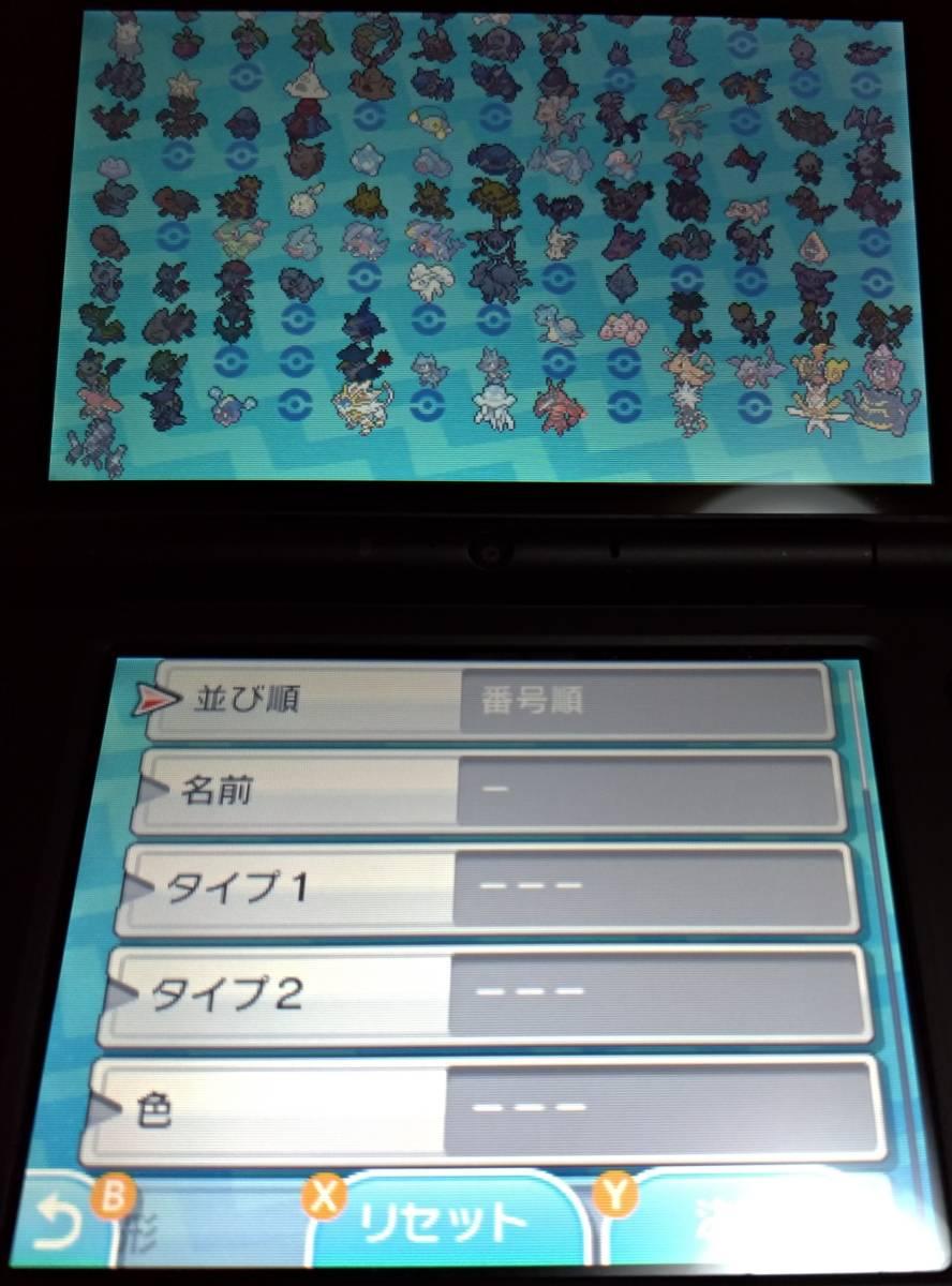 ニンテンドー3DSソフト ポケットモンスター サン 中古品 ソフトのみ データ有り ポケモン 送料無料