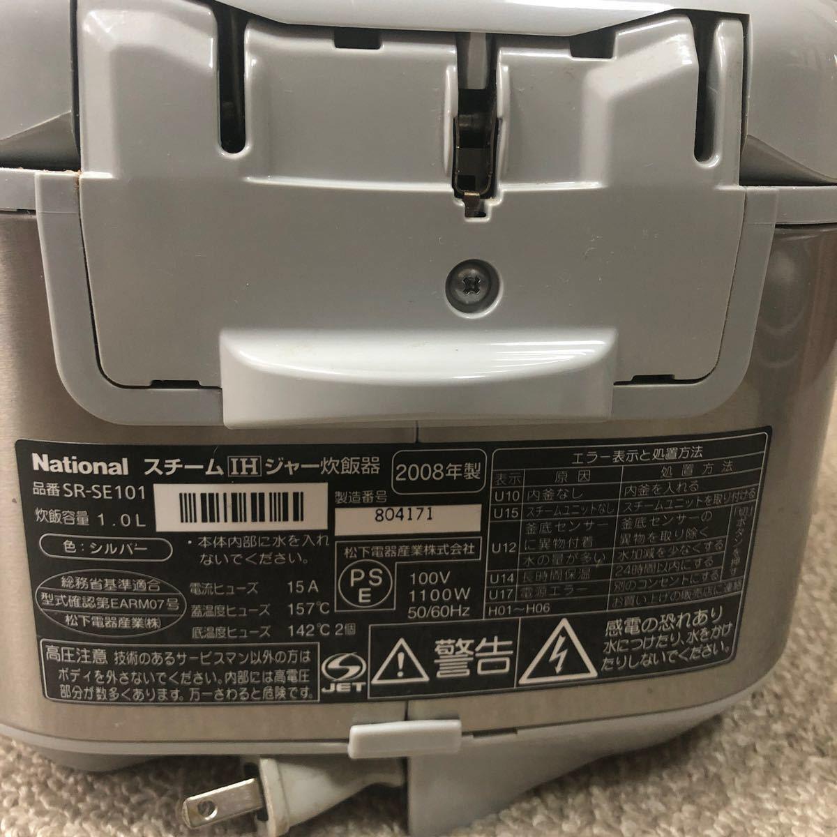 炊飯器5.5合 パナソニック