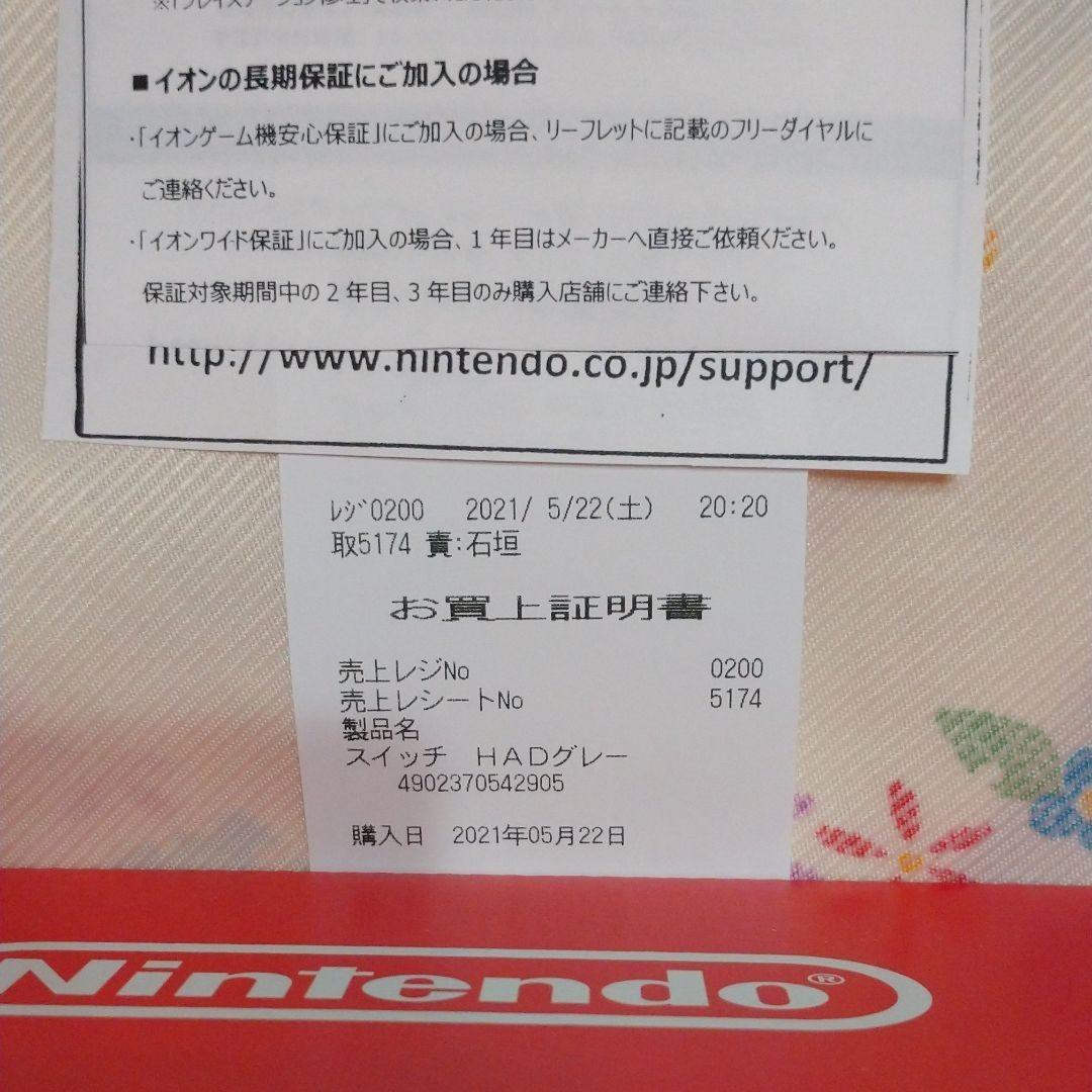 Nintendo Switch   ニンテンドースイッチ本体 グレー新品☆