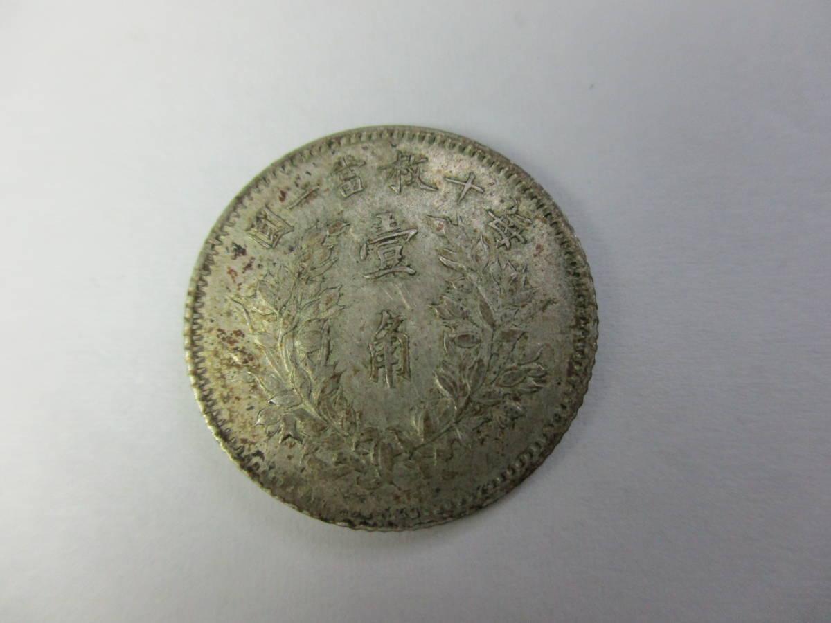 中国貨幣 中華民国 三年  壹角 毎十枚當一圓 袁世凱 銀貨 M-532