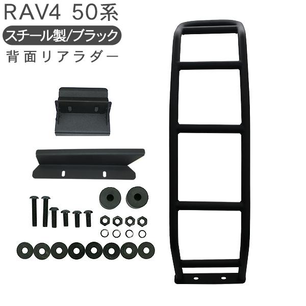トヨタ RAV4 50系 リアラダー ハシゴ クロカン SUV オフロード 外装 カスタム パーツ ラブフォー ラブ4 梯子 ラダー【GD231_画像1