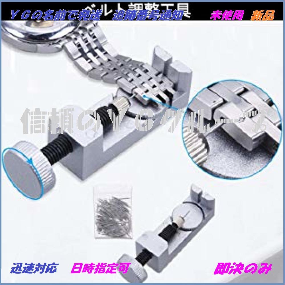 新品JTENG 腕時計工具セット 時計修理工具セット 電池交換 ベルト サイズ調整 ミニ精密ドライバーBHLC_画像3