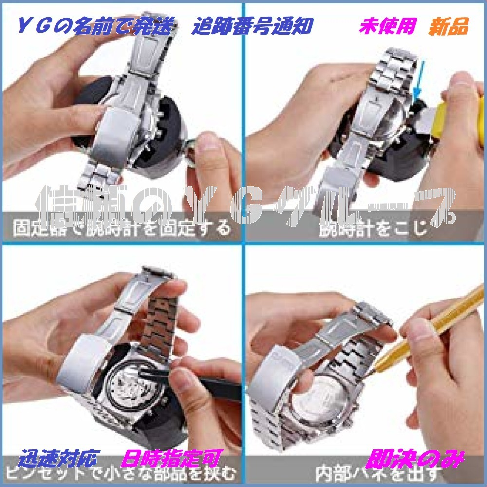 新品JTENG 腕時計工具セット 時計修理工具セット 電池交換 ベルト サイズ調整 ミニ精密ドライバーBHLC_画像4