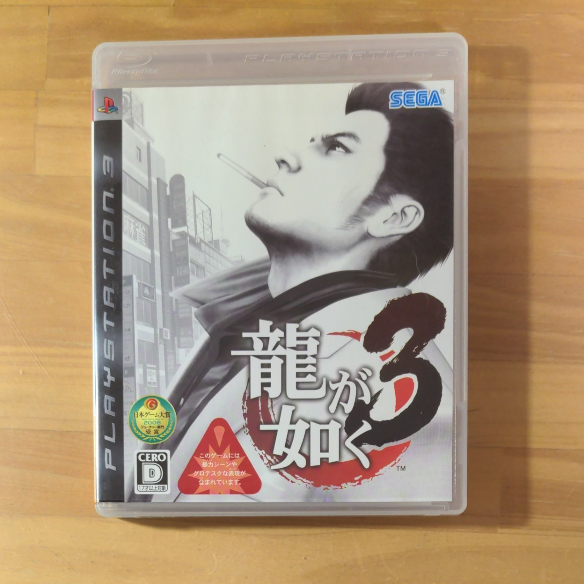 PS3ソフト 龍が如く3 プレイステーション3 SEGA