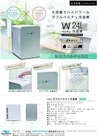 ホワイト 24L 冷温庫 24L 保冷庫 -9℃~60℃ ミニ冷蔵庫 温度調節可能 温度表示 保冷ボックス 小型冷蔵庫 日本製ダ_画像2