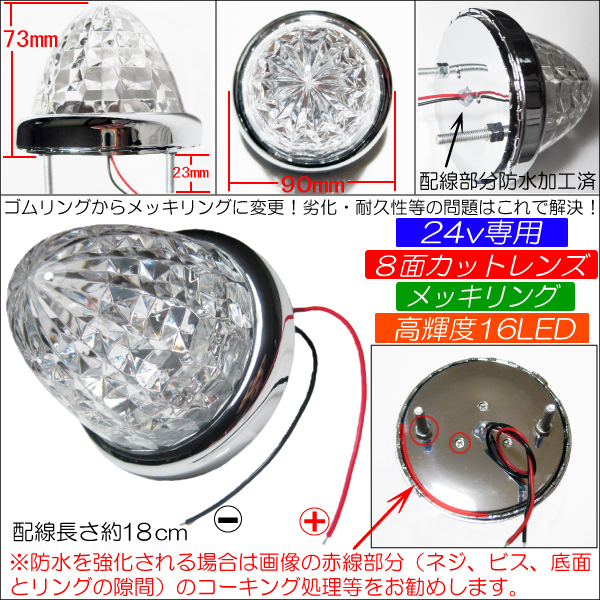 free shipping LED side marker plating ring 8 surface cut clear lens 16 ream white 2 piece for truck goods bus marker lamp 24V. shoulder light