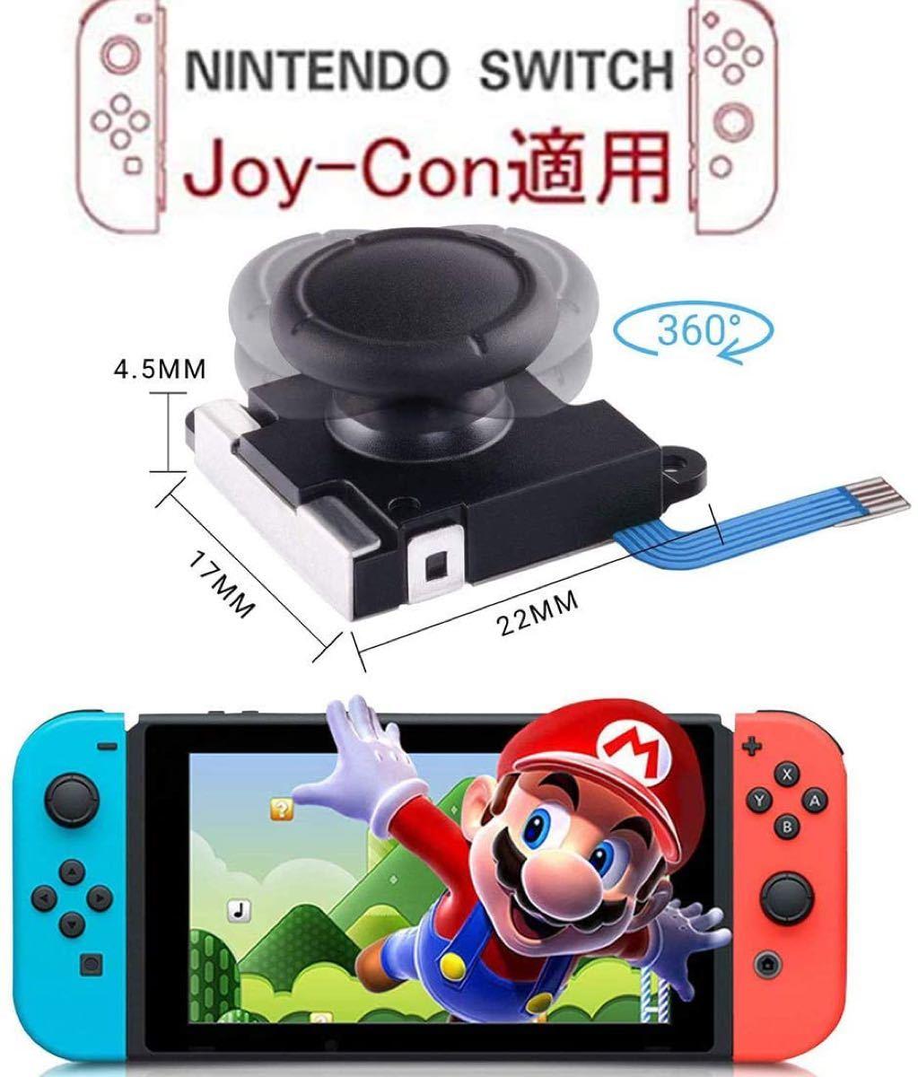 任天堂スイッチ ジョイコン Joy-Con ニンテンドー Switch 修理
