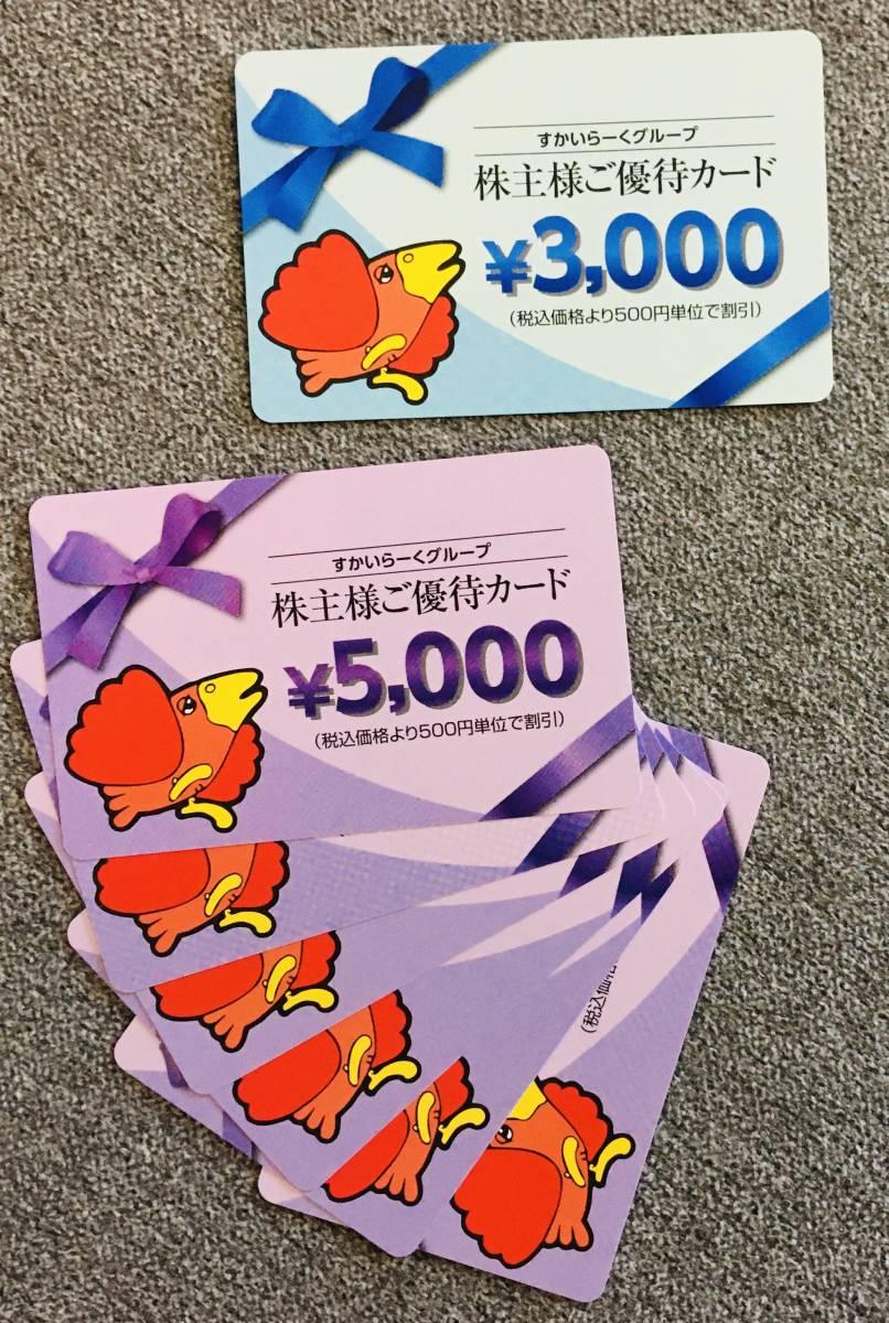 すかいらーくグループ株主優待 株主様ご優待カード33000円分_画像1