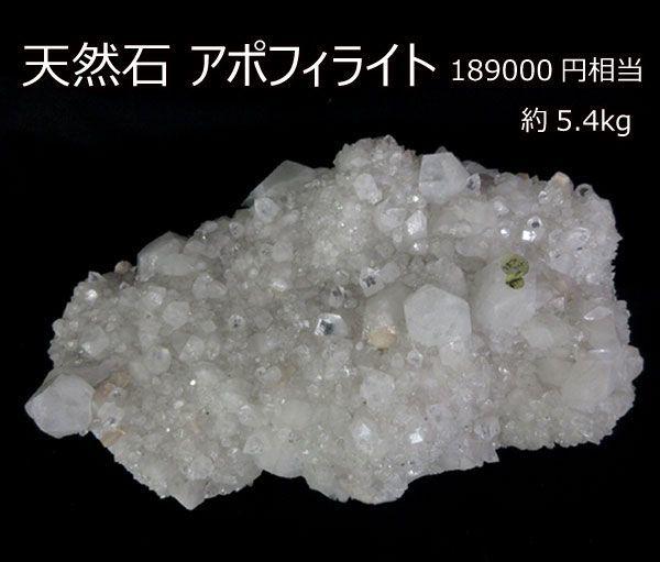 送料220円(税込)■xx974■天然石 アポフィライト(重さ約5.4kg) 189000円相当【シンオク】