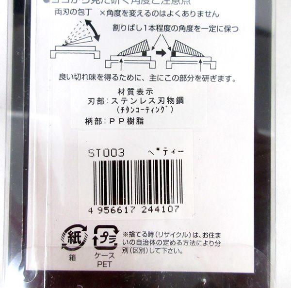 送料220円(税込)■fa682■ペティナイフ 濃州正宗 130mm 日本製 (ST003)【シンオク】