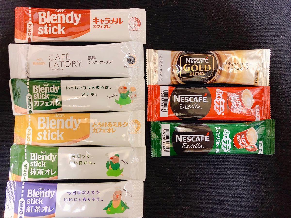 AGFブレンディスティックコーヒー ネスカフェ 紅茶オレ 抹茶オレ 9種類 60本詰め合わせ