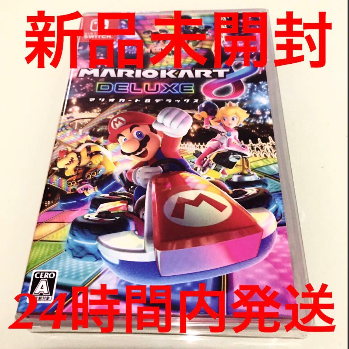 新品未開封 Switch マリオカート8デラックス
