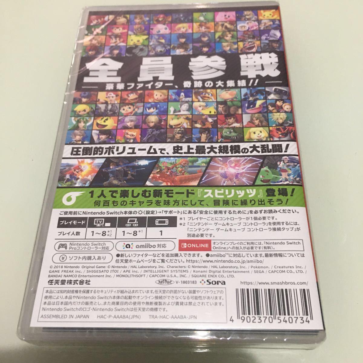 新品未開封 Switch  大乱闘スマッシュブラザーズSPECIAL