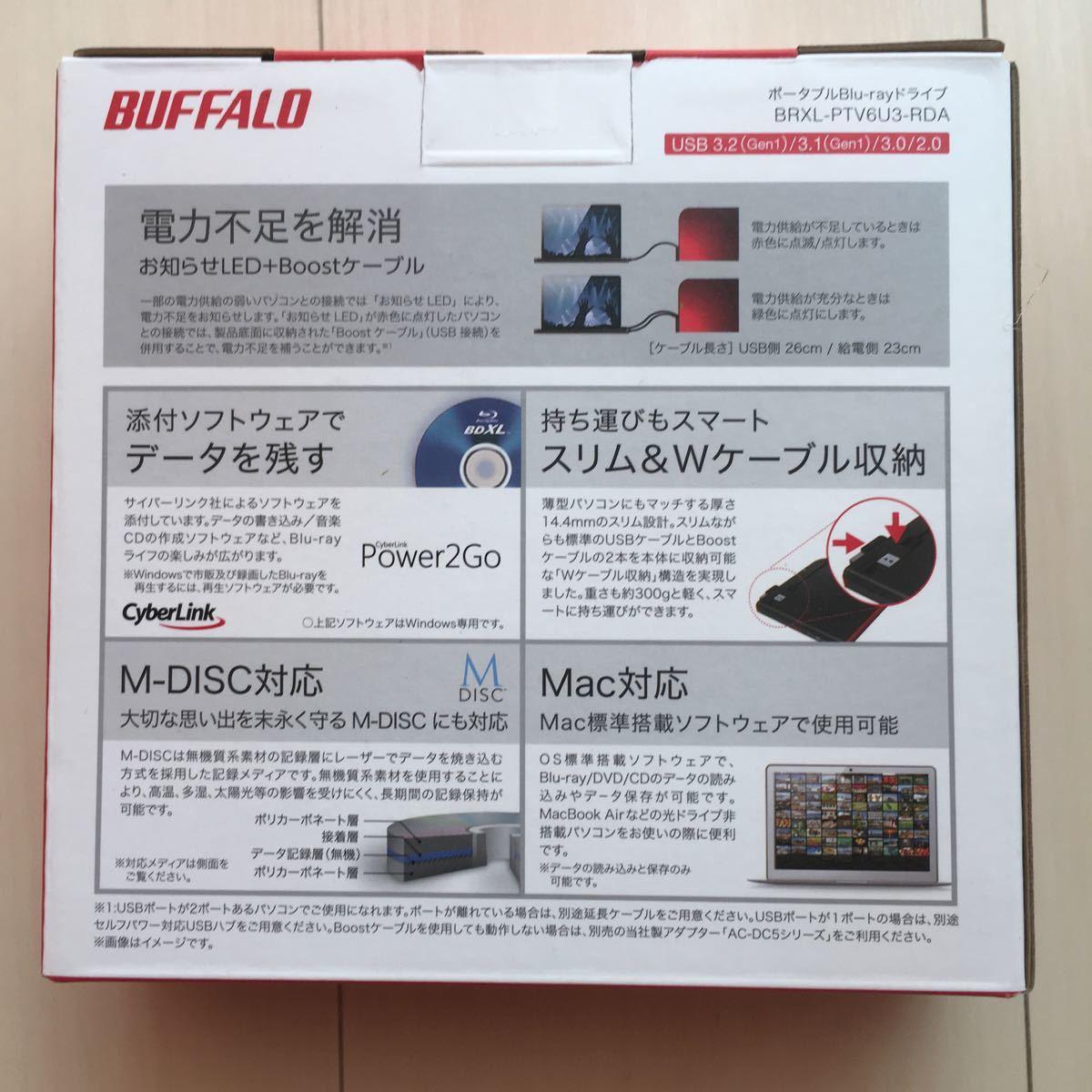 新品未開封 BAFFLO BRXLPTV6U3RDA ドライブ レッド Blu-ray