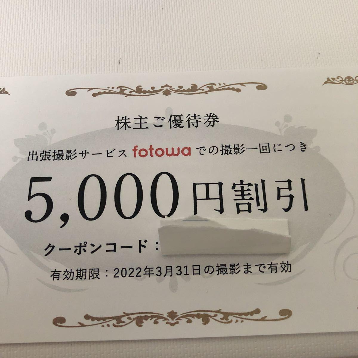 ピクスタ 株主優待 出張撮影サービス fotowaでの撮影1回につき 5000円割引クーポン_画像1