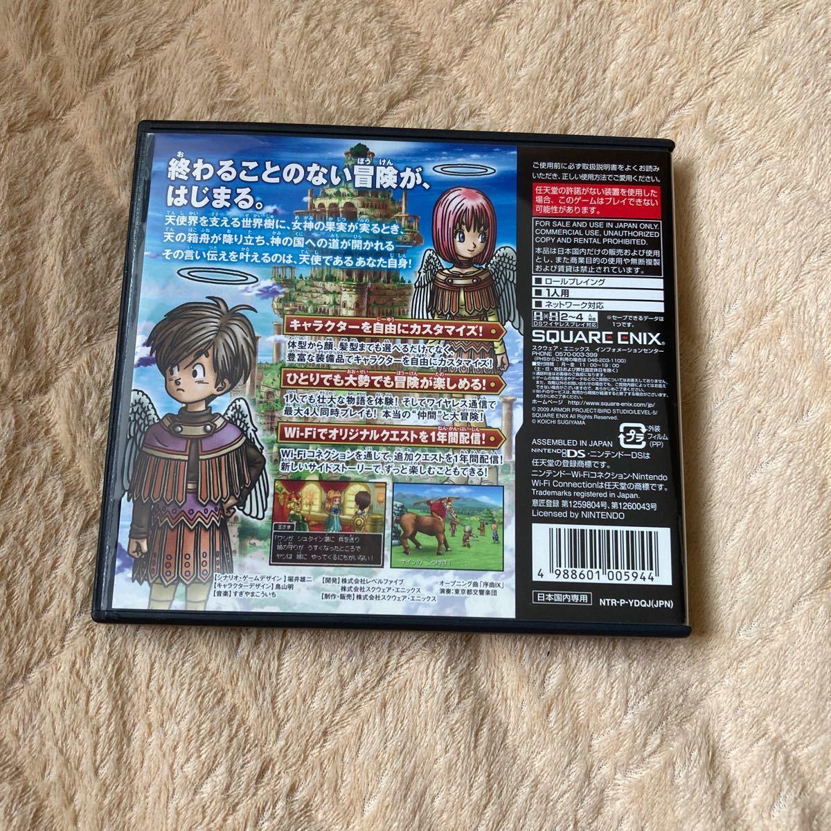 【DS】 ドラゴンクエストIX 星空の守り人 ドラクエ9