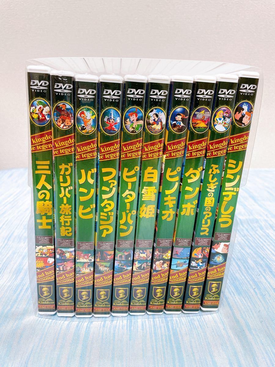 8月最後の値引き!ディズニーコレクション DVD 全10巻