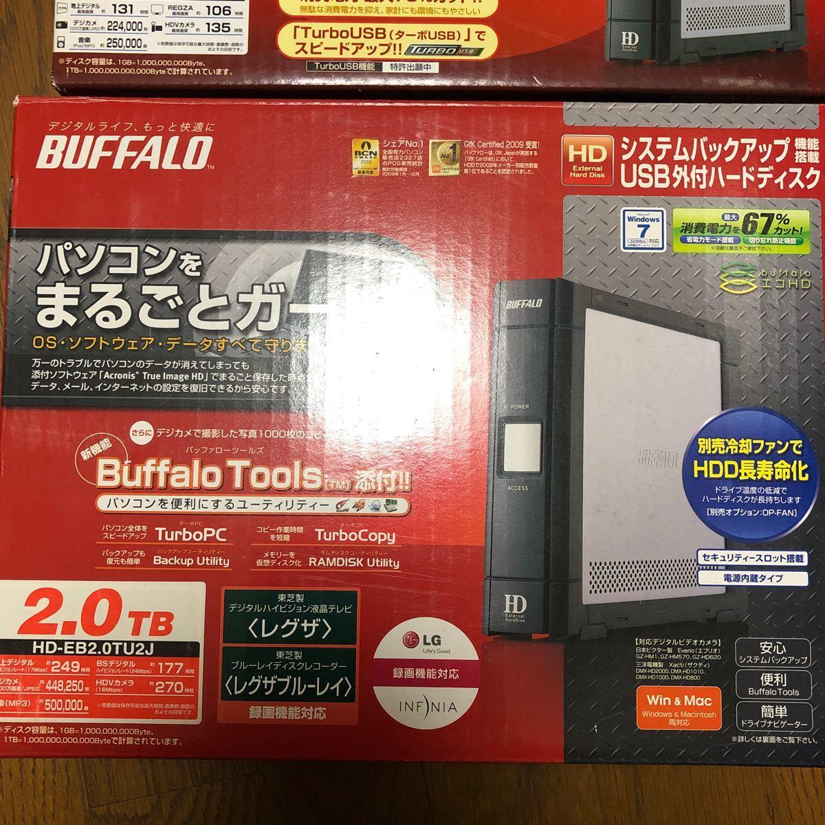 外付けHDD 2TB 1TB 2台セット