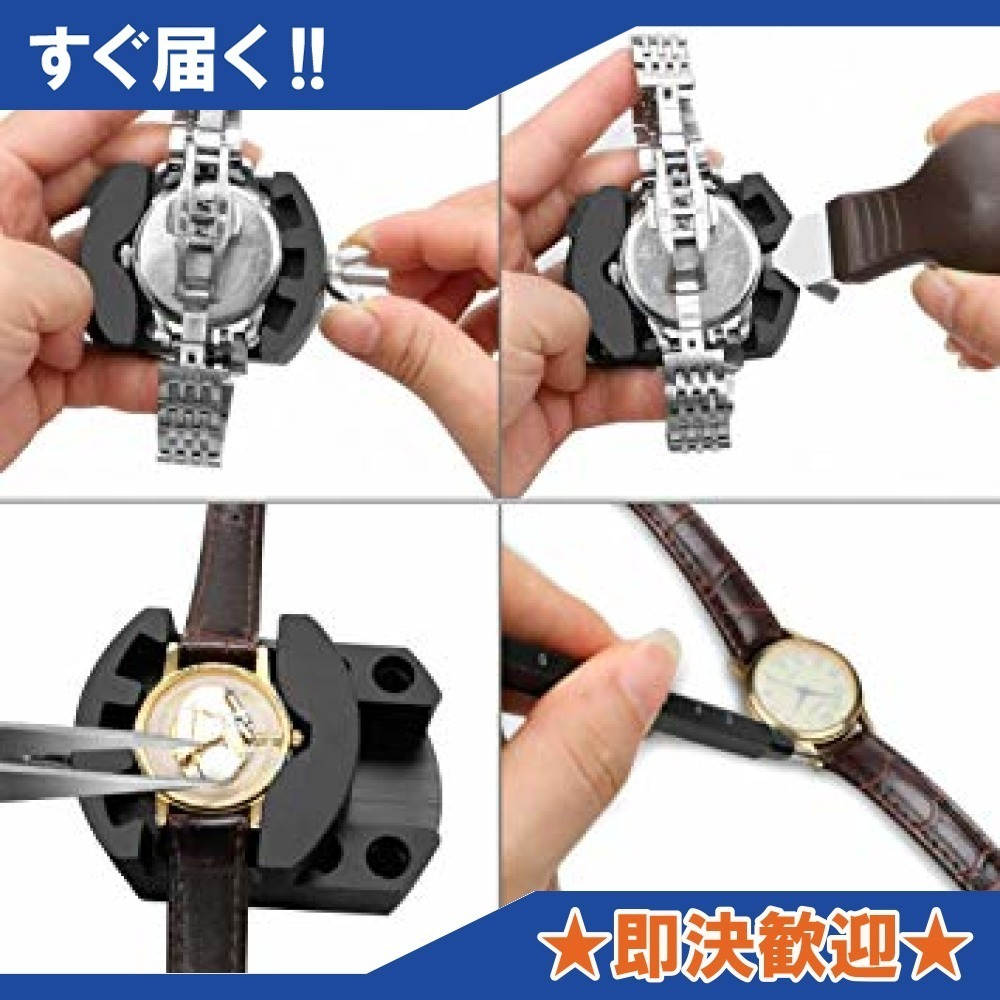 時計修理 電池 時計工具 腕時計ベルト調整 バンド調整 時計道具セット 腕時計修理工具 1年 収納ケース付き 時計用工具_画像5