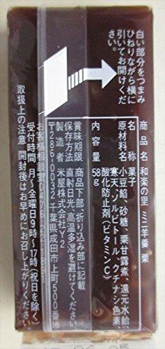米屋 和楽の里ミニ羊羹栗 58g×10本_画像2