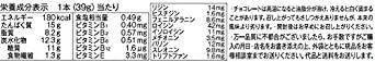 アサヒグループ食品 1本満足バープロテインチョコ 1本×9本_画像2