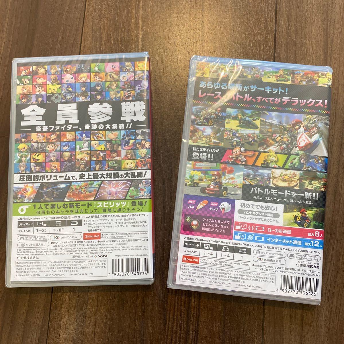 Switch大乱闘スマッシュブラザーズスペシャル+マリオカート8デラックス 新品未開封即決!