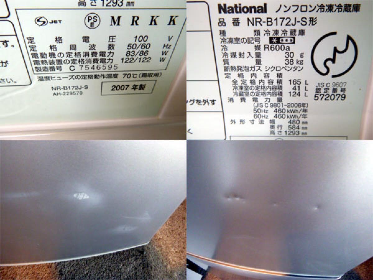 Panasonic National 冷蔵庫(2ドア 片開き 165L) 冷蔵庫 冷凍冷蔵庫 2ドア パナソニック 右