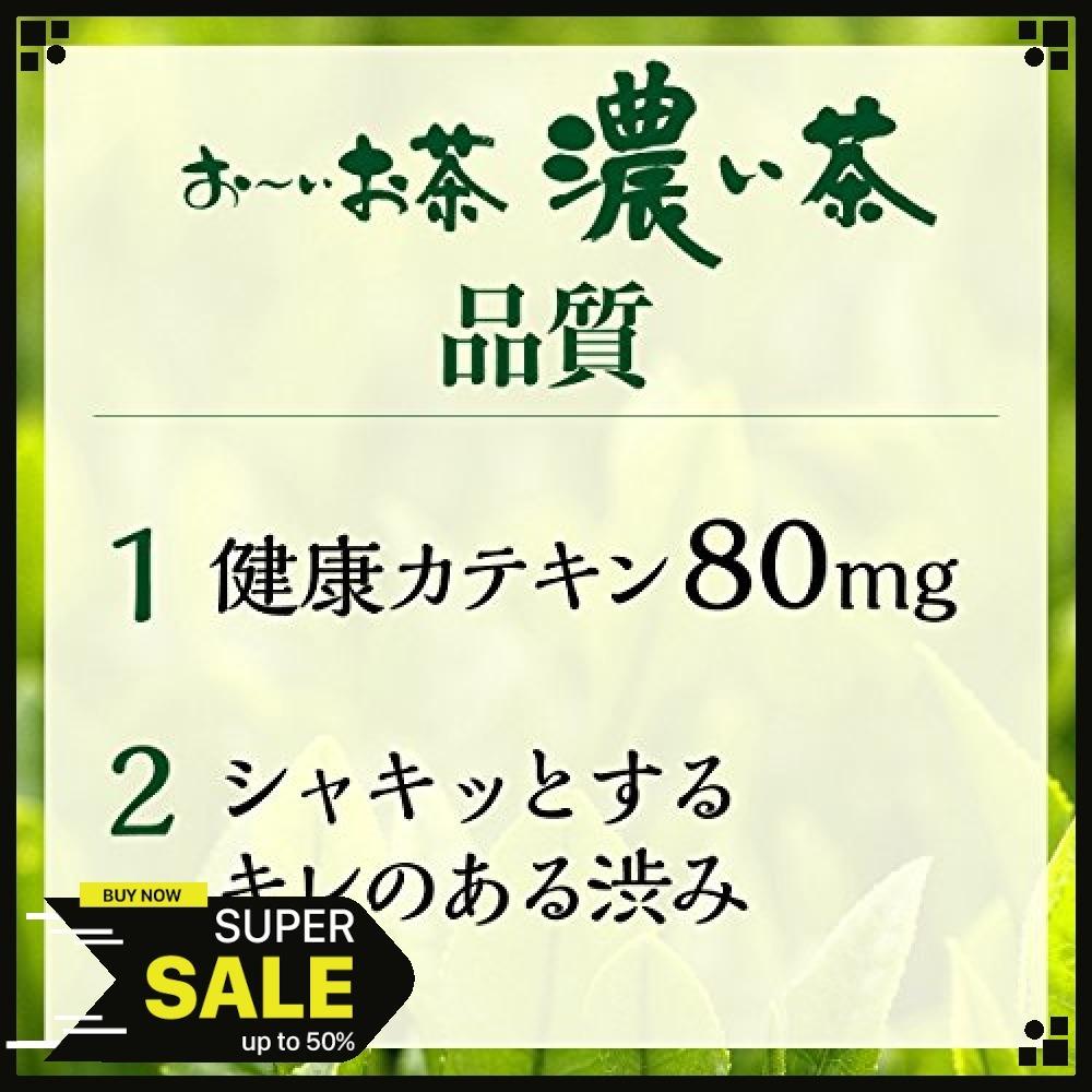 【新品】1) 525ml×24本 [機能性表示食品] 伊藤園 おーいお茶 濃い茶 525ml×24本_画像5
