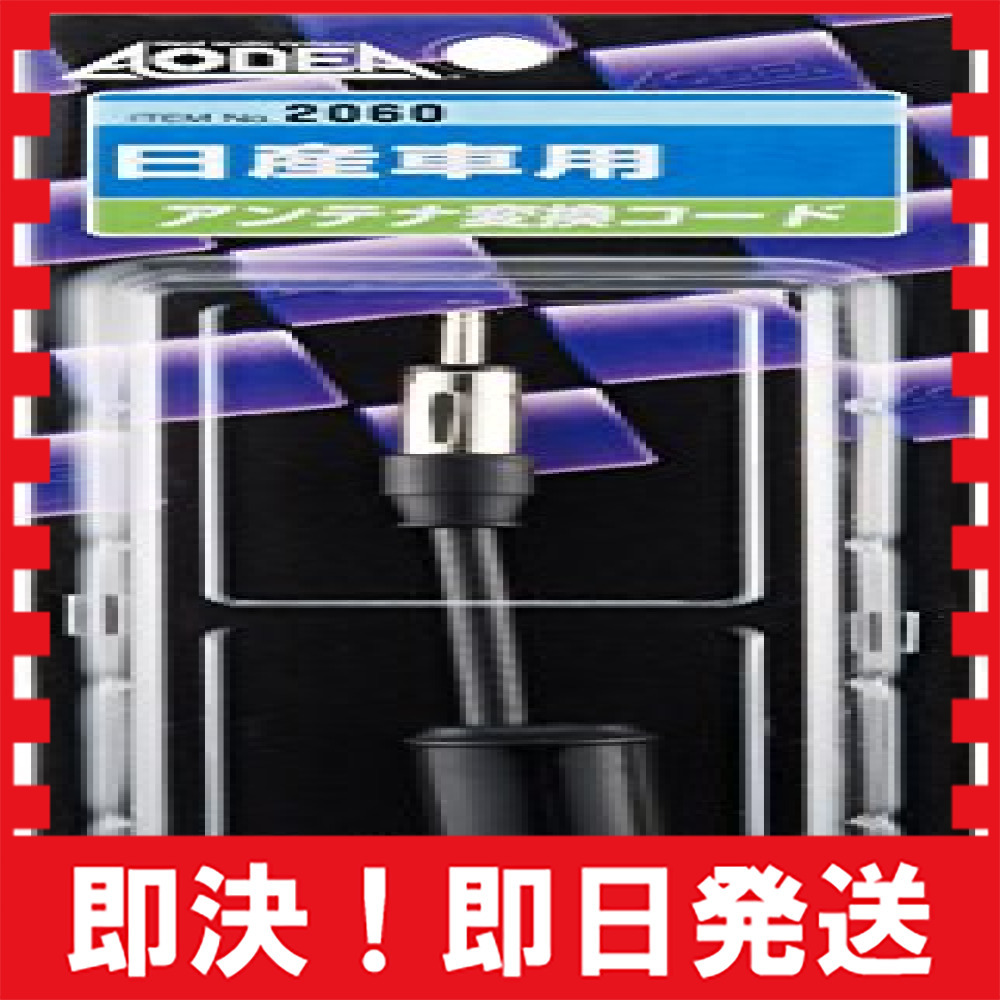 アンテナ変換コード エーモン AODEA(オーディア) アンテナ変換コード 日産車用 2060_画像2