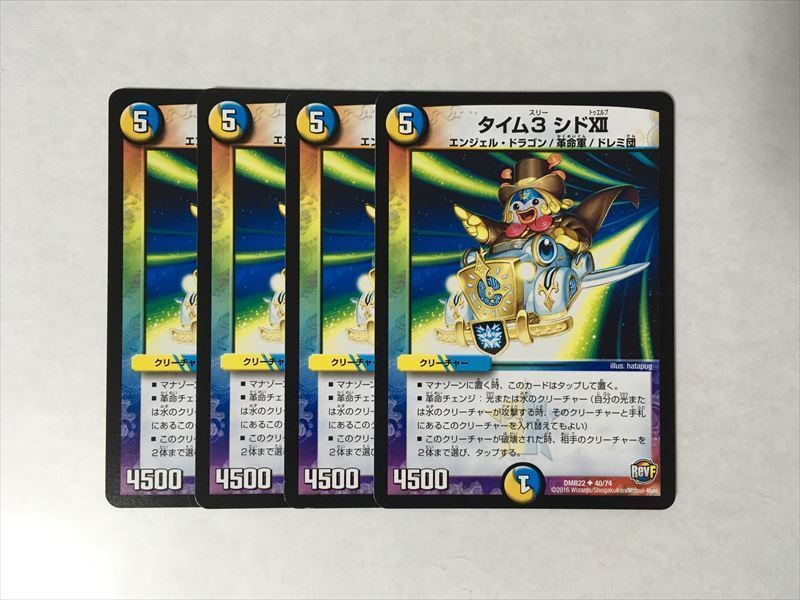 C16【デュエルマスターズ】タイム3 シド? 4枚セット 即決_画像1
