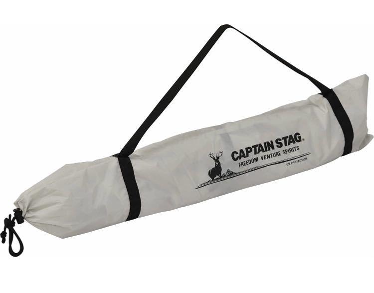 送料無料★キャプテンスタッグ(CAPTAIN STAG) キャンプ用品 チェアモック スチールポール スタンド 本体生地 専用サンシェード