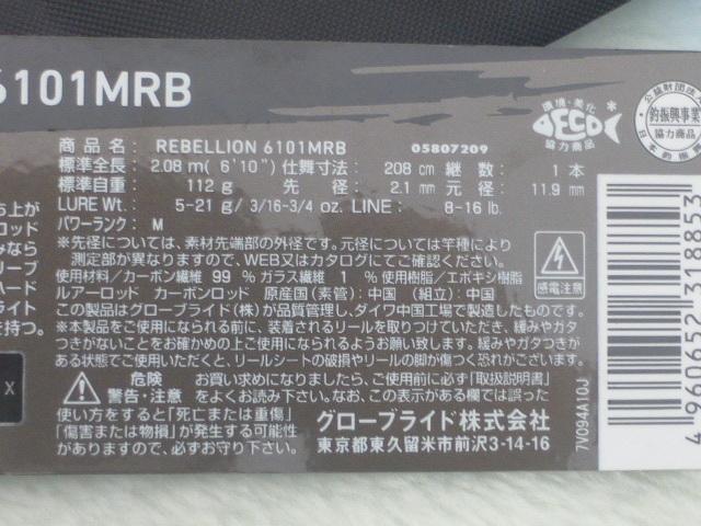 Daiwa 6101MRB REBELLION 1ピースロッド リベリオン ダイワ 釣り竿 フィッシング_画像10