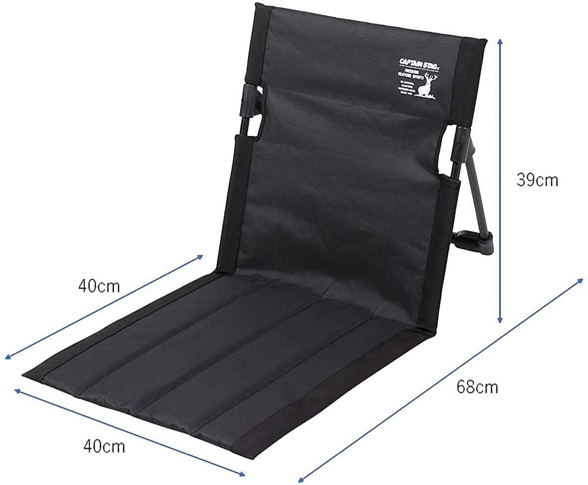 キャプテンスタッグ(CAPTAIN STAG) グランドチェア 座椅子 収納バッグ付き グラシア UC-1803
