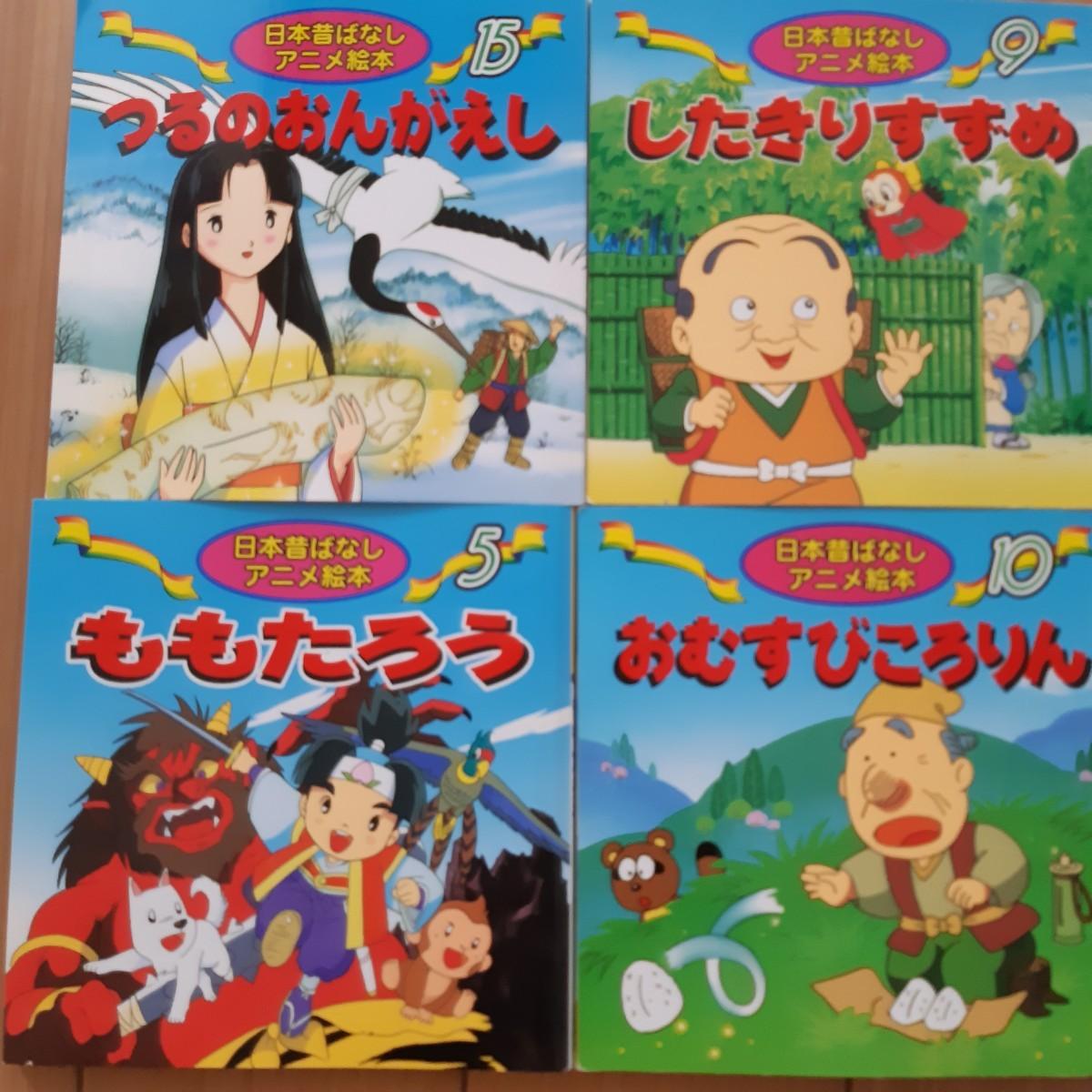 世界名作ファンタジー 日本昔ばなし 絵本まとめ売り22冊