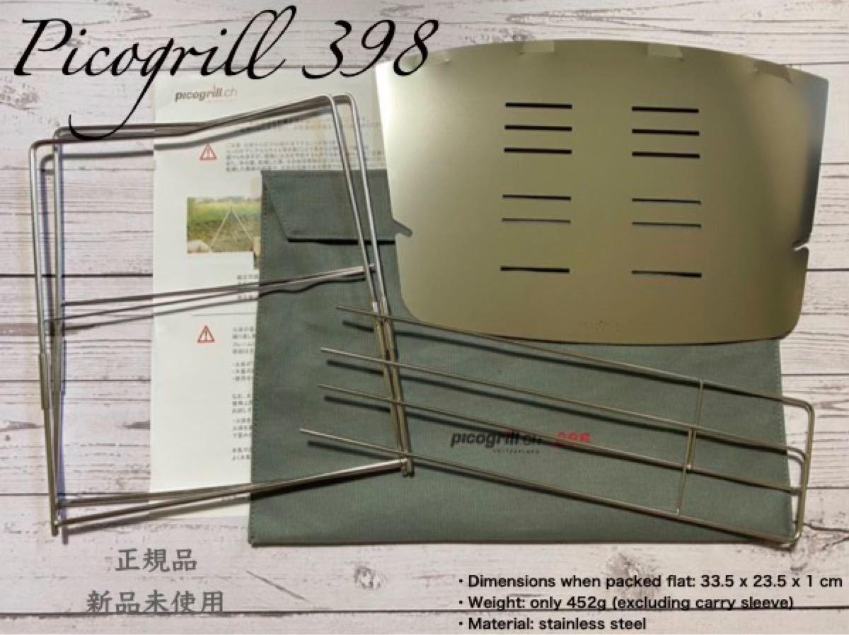 新型 ピコグリル Picogrill 398 焚き火台 超軽量 収納袋 正規品