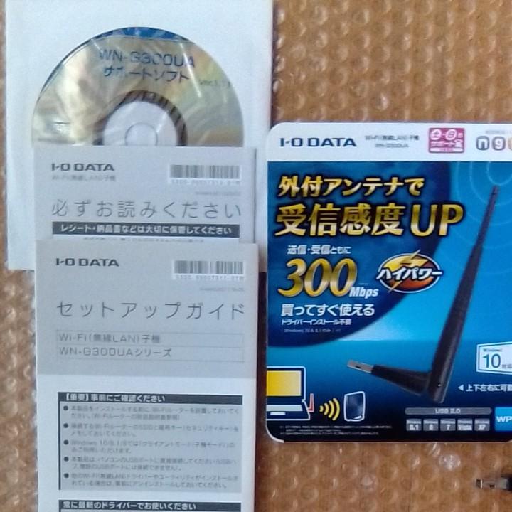 無線LAN子機 I-O DATA Wi-Fi